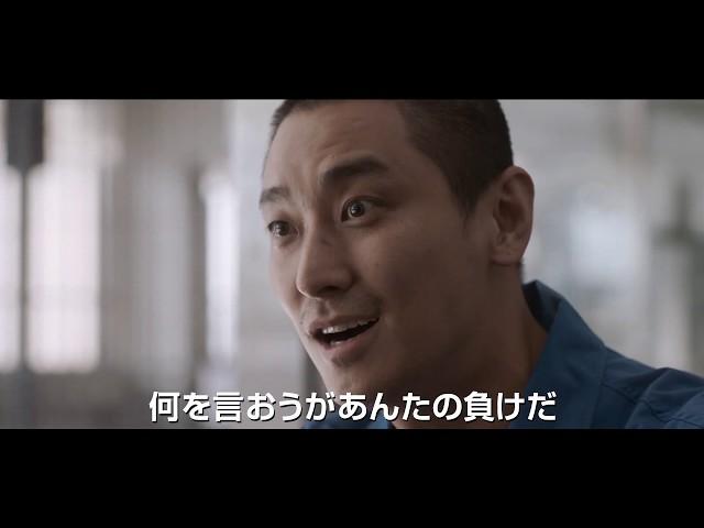 映画『暗数殺人』予告編