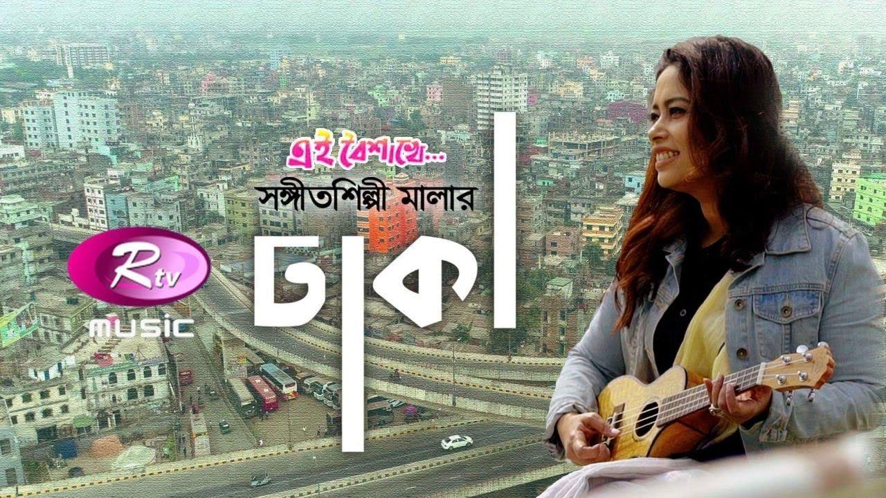 RTV Music Special - Dhaka | Mala | Shaker Raja | Tanim Rahman Ongshu | Rtv