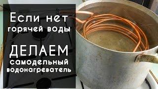видео Водонагреватель своими руками