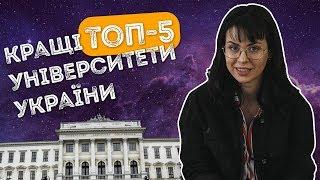 ТОП-5 найкращих університетів України / ZNOUA cмотреть видео онлайн бесплатно в высоком качестве - HDVIDEO