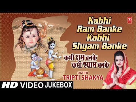 कभी राम बनके कभी श्याम बनके Kabhi Ram Banke Kabhi Shyam Banke I TRIPTI SHAKYA I Full HD  Songs