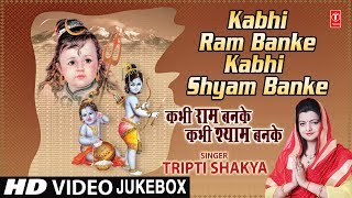 कभी राम बनके कभी श्याम बनके Kabhi Ram Banke Kabhi Shyam Banke I TRIPTI SHAKYA I Full HD Video Songs