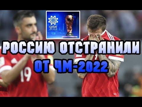 Сборной России запретили участвовать в ЧМ-2022 по футболу