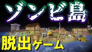 """【マイクラ】視聴者が作ったゲーム""""ゾンビ島""""がクソ面白かったwww【ゾンビ島】"""