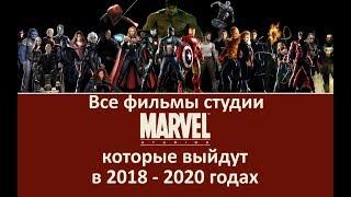Все фильмы студии Marvel, которые выйдут в 2018 - 2020 годах