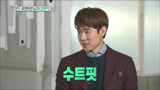 [Section TV] 섹션 TV - Romantic guy Yoo Yeon-seok! 20160710