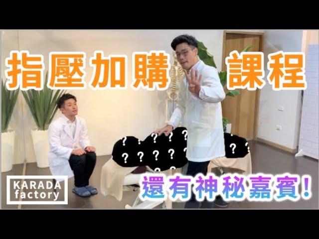 【KARADA課程介紹】10分鐘指壓 側躺按摩改善肩膀問題