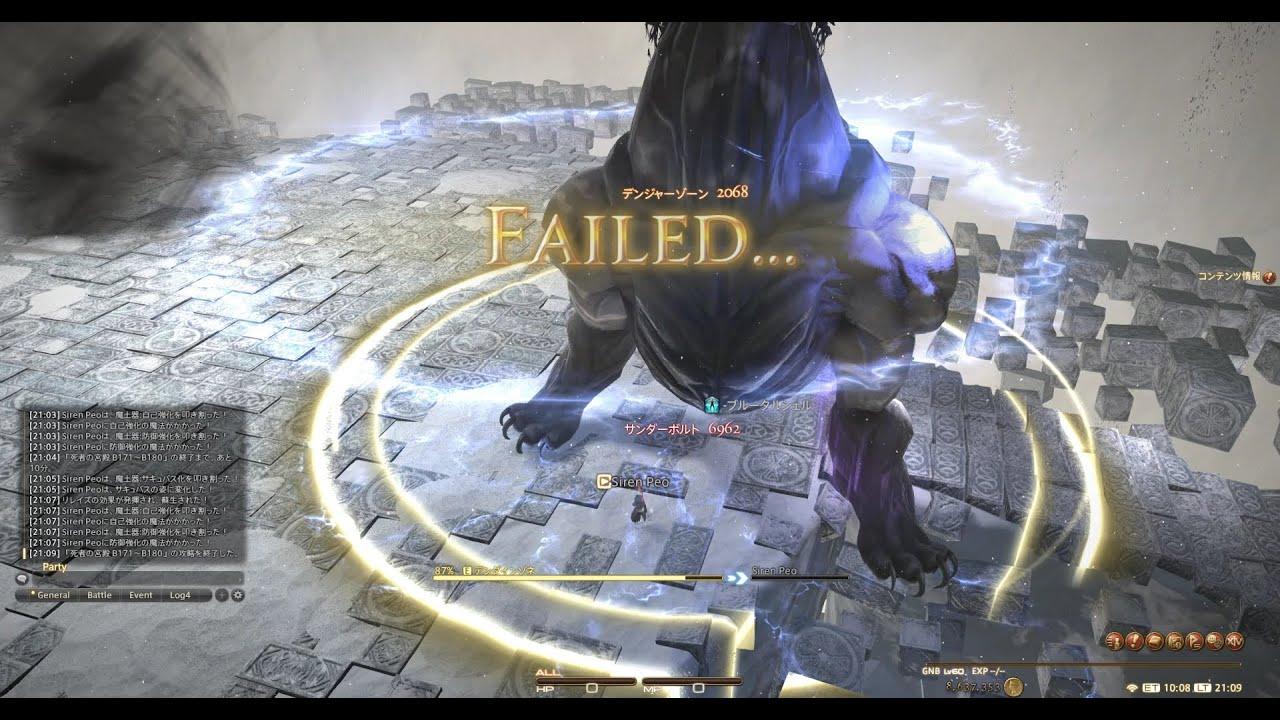 【FF14】死者の宮殿 ガンブレで180階層から先は進めません(;_:) 【2020/04/16】 - YouTube