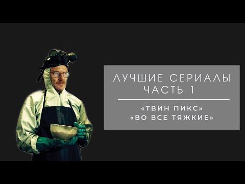 Лучшие сериалы    Часть 1    \