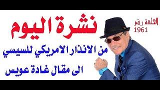 د.اسامة فوزي # 1961 - نشرة الاخبار