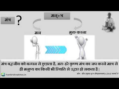 Video - 🤔 हरे कृष्ण या हरे राम - उल्टा सीधा एक समान                  🙂 कुछ करें कुछ करें,                   🙏 हम सब मिलकर कुछ करें 👋                  लेकिन क्या ? 🤔                  👉🏻 कुछ नहीं तो - हरे कृष्ण हरे कृष्ण.... 🙌                  🤔 क्या पहले क्या बाद में, जब करना ही हैं एक काम                  👉🏻 बस हरे कृष्ण हरे राम......                  विडियो के लिए लिंक खोले         👇🏻                  https://youtu.be/YB70guhOpFM