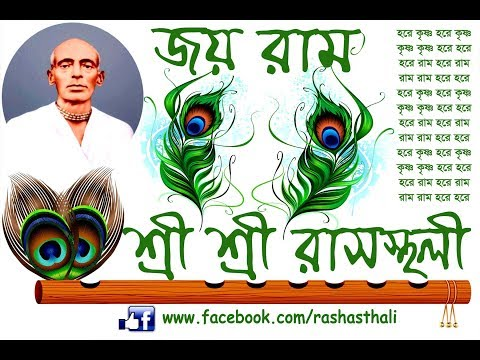 HD (pachali) Prayer of Sri Sri Kaibalyanath /satyanarayan/ ramthakur  (spiritual medium)