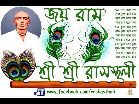 HD (panchali) Prayer of Sri Sri Kaibalyanath /satyanarayan/ Ram Thakhur's Panchali (updated)