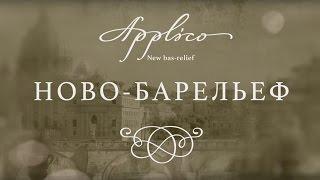 Ново-Барельеф Applico. Производство и монтаж