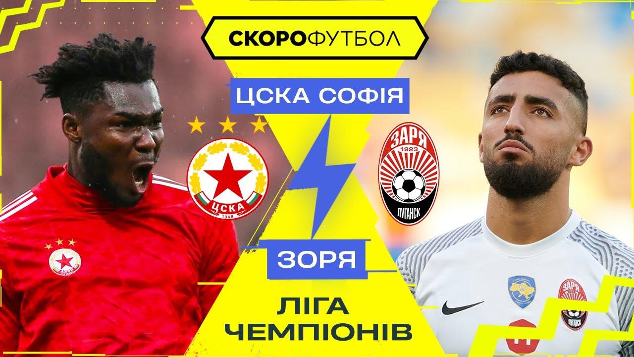 ЦСКА Софія – Зоря. Ліга конференцій. СКОРОФУТБОЛ