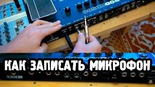 Запись микрофона. Подключение микрофона и запись звука.