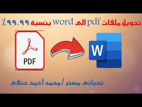 تحويل Pdf الى Word Youtube
