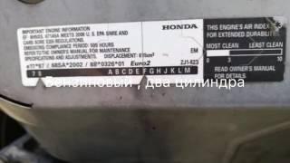 видео Двигатель хонда 670. Двигатель Honda GXV 670