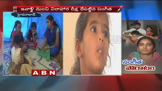Sangeetha To Launch Indefinite Hunger Strike From Today | Hyderabad | ABN Telugu