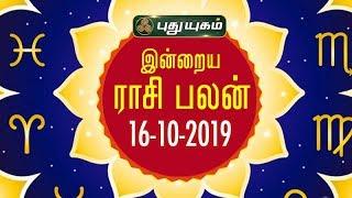 இன்றைய ராசி பலன் | Indraya Rasi Palan | தினப்பலன் | Mahesh Iyer | 16/10/2019 | Puthuyugam TV