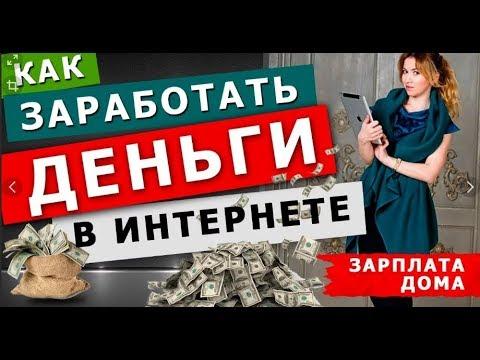 Как заработать в интернете ВЫПЛАТА 21 600 Рублей Старт проекта 16.11.2018
