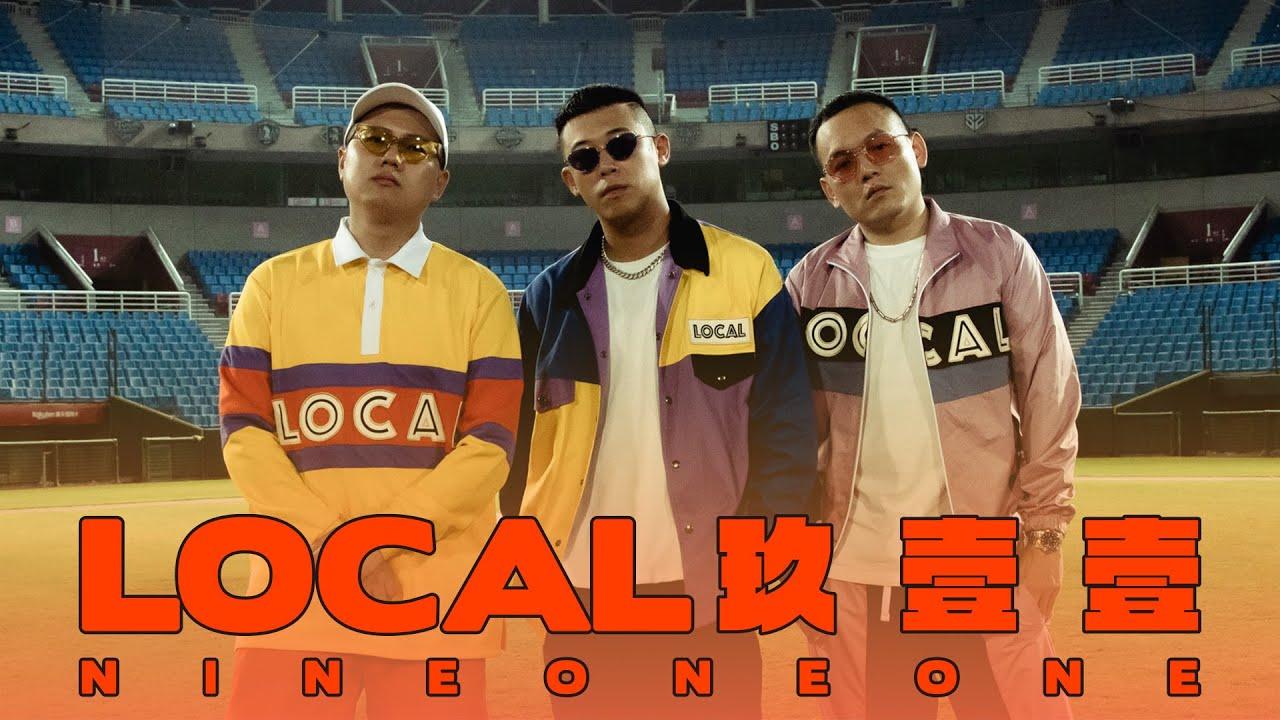 玖壹壹(Nine one one) - LOCAL 官方MV首播