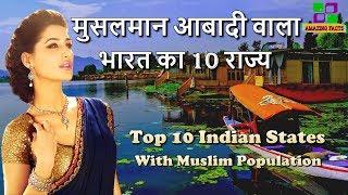 भारत का मुसलमान आबादी वाला राज्य // Indian States with Muslim Population in Hindi