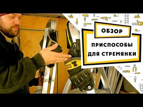 Органайзер для стремянки: простой вариант из подручных материалов