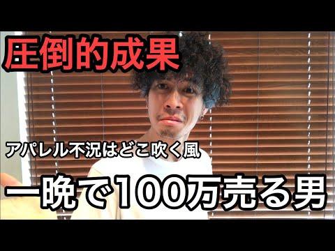 アパレル不況を物ともせず一晩で100万円売る男の声明
