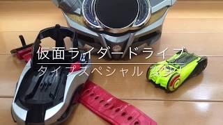 仮面ライダードライブ 変身!(タイプスペシャル)【DXシフトネクストスペシャル サプライズフューチャーセット】Kamen Rider Drive Henshin 04 thumbnail