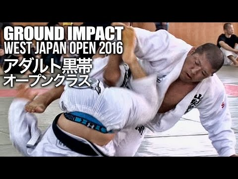 【GROUND IMPACT WEST JAPAN 2016】アダルト黒帯オープンクラス
