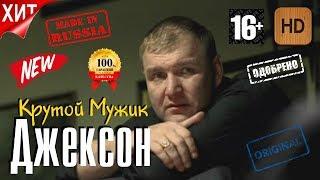 Супер модный про Крутого Мента Джексон Русский Боевик 2017 HD Онлайн