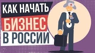 Начать бизнес в России. Какой бизнес начать в России. Самый доходный бизнес в России.