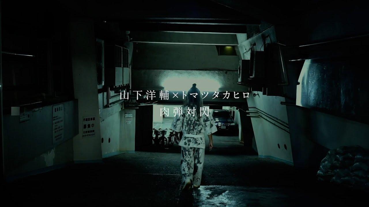 山下洋輔×トマツ戸松タカヒロ【肉弾対閃 第8回】 2020' 11・14