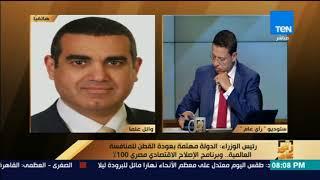 رأي عام - رئيس جمعية قطن مصر يوضح تفاصيل خطة الحكومة لعودة القطن المصري للسوق العالمي