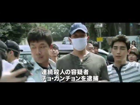 映画『鬼はさまよう』DVD予告編