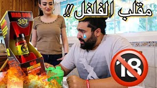 مقلب احر فلفل في العالم !! مع دانية شافعي | !! Hot Pepper Extract PRANK