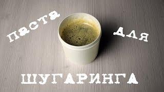 Паста для шугаринга - Kamila Secrets Выпуск 58