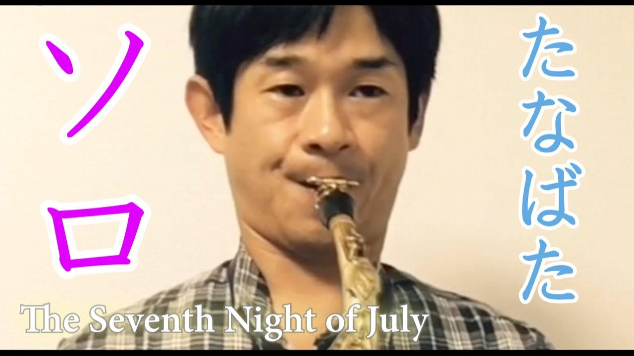 【たなばた/酒井格】たなばたの有名なサックスソロ吹いてみた【The Seventh Night of July / Itaru Sakai】