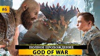 🏹 GOD OF WAR - ПРОХОЖДЕНИЕ #6 - СПАСТИ СЫНА!