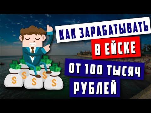 Как зарабатывать в Ейске больше 100 тысяч рублей. Работа в Ейске