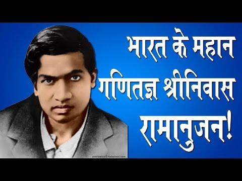 World's Youngest Mathematician Srinivasa Ramanujan Iyengar