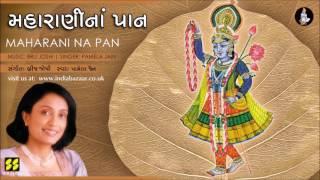 Maharani Na Pan | Shreenathji Bhajan | Singer: Pamela Jain | Music: Brij Joshi