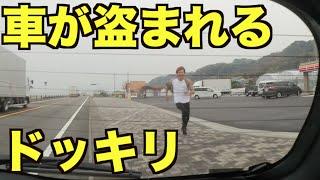 【全速力】車が盗まれるドッキリ
