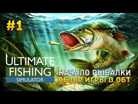 Ultimate Fishing Simulator #1 - Начало рыбалки. Обзор игры в ОБТ (Первый Взгляд)