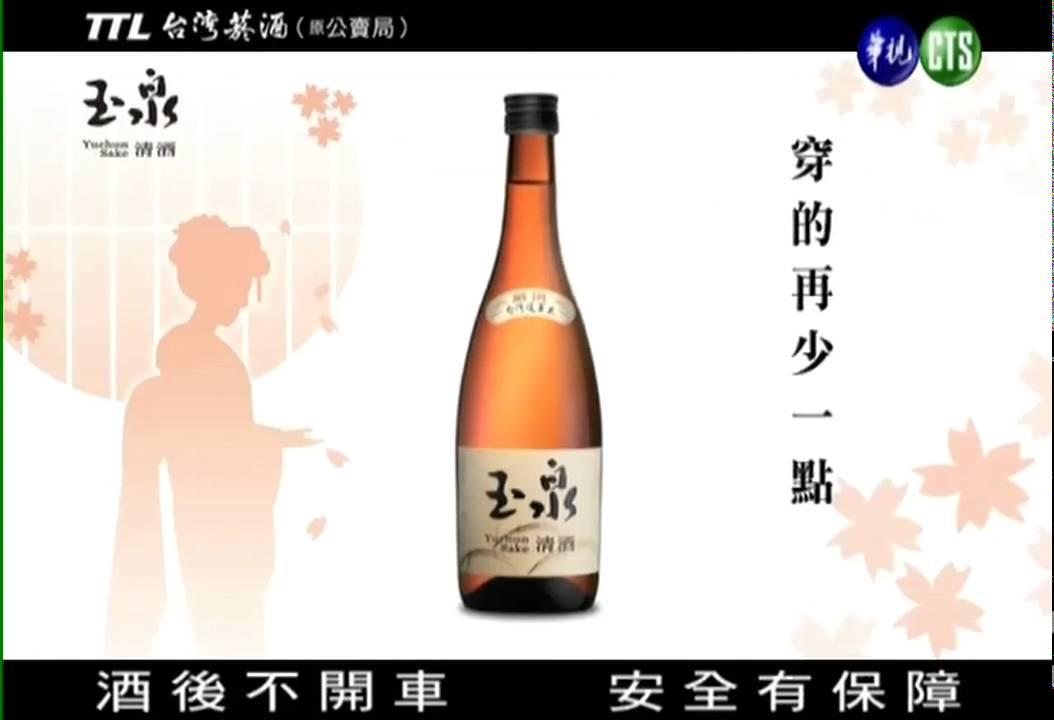 廣告 臺灣菸酒 玉泉清酒 新瓶魅力登場 2009 12 - YouTube