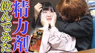 女の子が精力剤飲んだら効果が強すぎて大惨事に... thumbnail