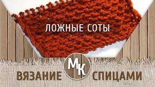 Узоры вязания спицами - ЛОЖНЫЕ СОТЫ - уроки вязания для начинающих, the lessons of knitting