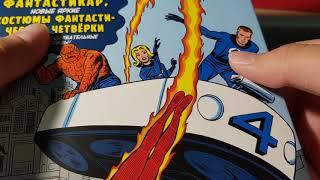 Обзор на комикс классика Марвел Фантастическая четверка