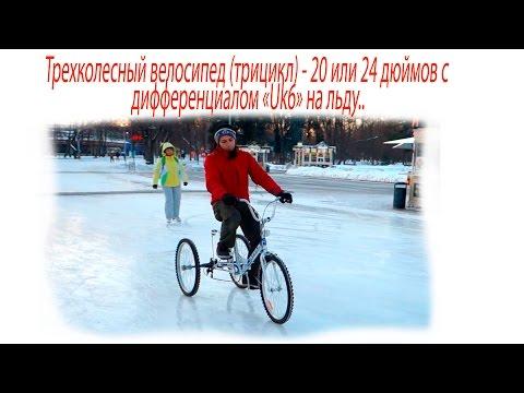 Tricycle (трайк) Трехколесный  велосипед  20 или 24 дюймов с дифференциалом «Uk6» на льду